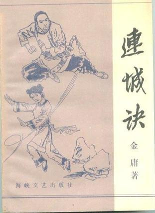 https://static.tvtropes.org/pmwiki/pub/images/deadly_secret_liancheng_jue_1985_edition_4.jpg