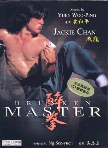 https://static.tvtropes.org/pmwiki/pub/images/drunken-master-dvd-cover-movie-poster1_278.jpg