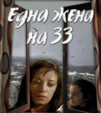 https://static.tvtropes.org/pmwiki/pub/images/edna_zhena_na_33_1982_30_06_2014_09_53_50.jpg