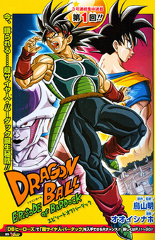 https://static.tvtropes.org/pmwiki/pub/images/episode_of_bardock_cover.png