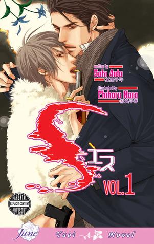 Esu (Light Novel) - TV Tropes