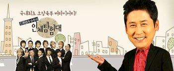 Super Junior (Music) - TV Tropes