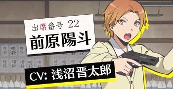 assassination classroom class 3e characters tv tropes