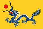 https://static.tvtropes.org/pmwiki/pub/images/flagqingdynasty_2.png