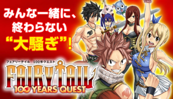 Fairy Tail: 100 Years Quest (Manga) - TV Tropes