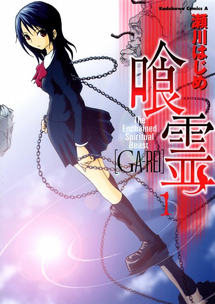 http://static.tvtropes.org/pmwiki/pub/images/ga-rei-vol-1-cover_8597.png