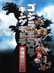 http://static.tvtropes.org/pmwiki/pub/images/gmk_poster_7972.jpg