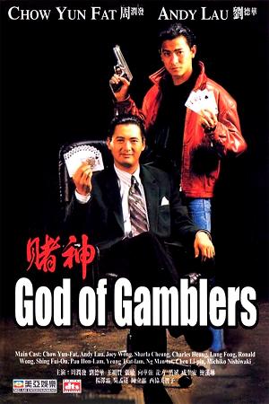 http://static.tvtropes.org/pmwiki/pub/images/god_of_gamblers.png