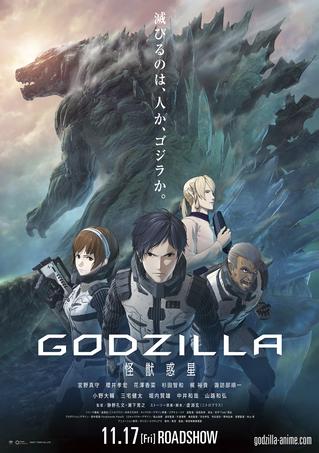 https://static.tvtropes.org/pmwiki/pub/images/godzilla_anime.png