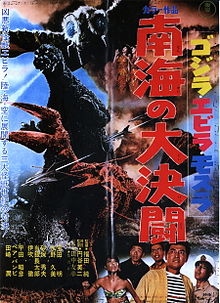 http://static.tvtropes.org/pmwiki/pub/images/godzilla_vs_the_sea_monster_1966_1605.jpg