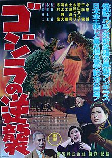 http://static.tvtropes.org/pmwiki/pub/images/gojira_no_gyakushu_poster_7843.jpg