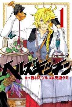 Hell's Kitchen (2010) (Manga) - TV Tropes