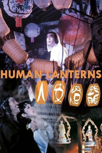 https://static.tvtropes.org/pmwiki/pub/images/human_lanterns.jpg