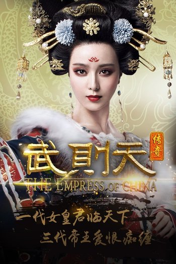 The Empress of China (Series) - TV Tropes