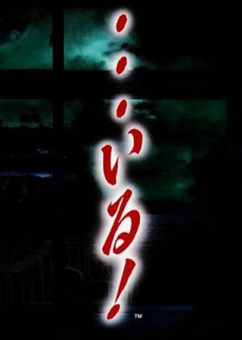 https://static.tvtropes.org/pmwiki/pub/images/iru_jp_cover.png
