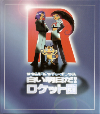 https://static.tvtropes.org/pmwiki/pub/images/its_a_white_tomorrow_team_rocket.png
