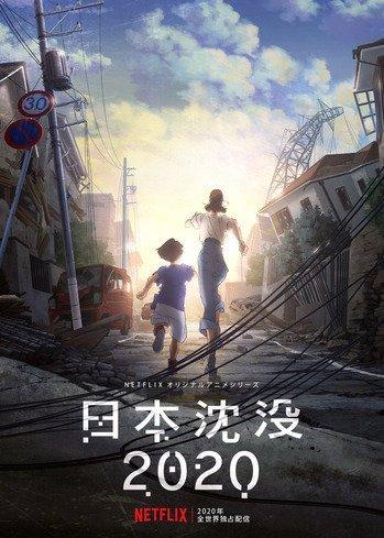 https://static.tvtropes.org/pmwiki/pub/images/japan_sinks_2020_14099.jpg