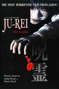 http://static.tvtropes.org/pmwiki/pub/images/ju-rei_dvd_cover_tvt_size_2176.jpg