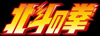 https://static.tvtropes.org/pmwiki/pub/images/jumpforce_fistofthenorthstar_logo.png