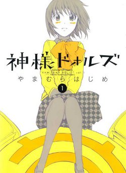 http://static.tvtropes.org/pmwiki/pub/images/kamisama-dolls-1017671_349.jpg