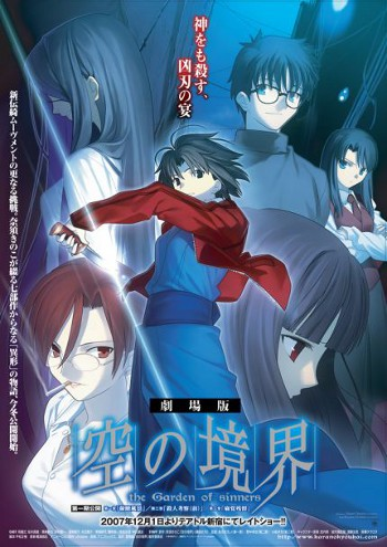 Kara no kyoukai light novel tv tropes - Kara no kyoukai the garden of sinners ...