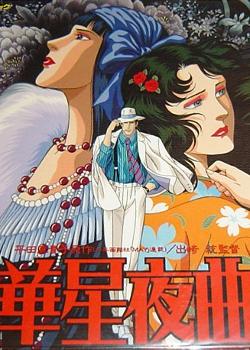 http://static.tvtropes.org/pmwiki/pub/images/kaseiyakyoku_5276.jpg