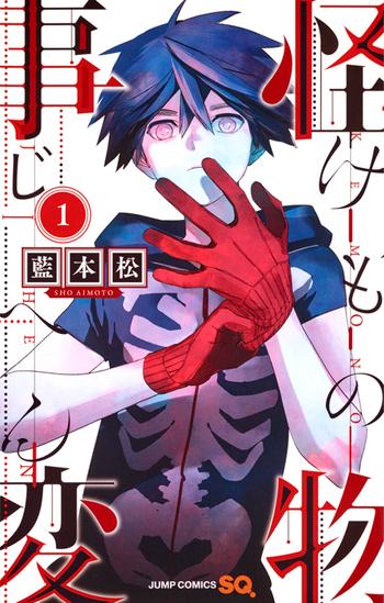 https://static.tvtropes.org/pmwiki/pub/images/kemono_jihen_cover.jpg