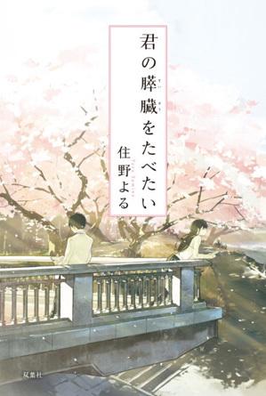 https://static.tvtropes.org/pmwiki/pub/images/kimi_no_suizou_wo_tabetai_8.jpg
