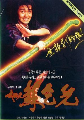 https://static.tvtropes.org/pmwiki/pub/images/king_of_beggars_south_korean_poster_md_0.jpg