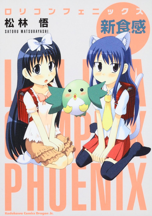 https://static.tvtropes.org/pmwiki/pub/images/lolicon_phoenix.png