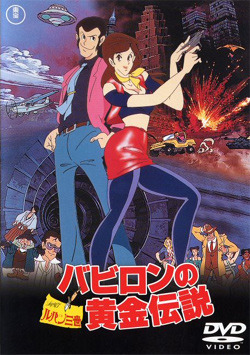 http://static.tvtropes.org/pmwiki/pub/images/lupin_iii_babylon_poster.jpg