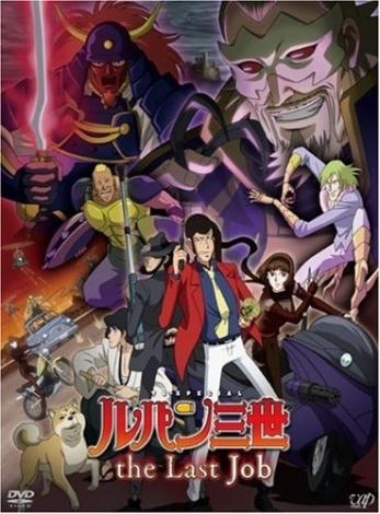 Lupin Iii The Last Job Anime Tv Tropes