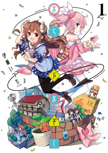 https://static.tvtropes.org/pmwiki/pub/images/machikadomazoku_vol1cover.png