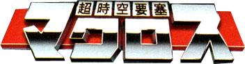 http://static.tvtropes.org/pmwiki/pub/images/macross.jpg
