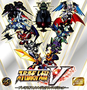 Super Robot Wars V (Video Game) - TV Tropes