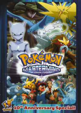 https://static.tvtropes.org/pmwiki/pub/images/mastermind_of_mirage_pokemon.png