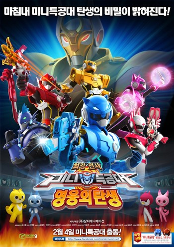 Miniforce: New Heroes Rise (Animation) - TV Tropes