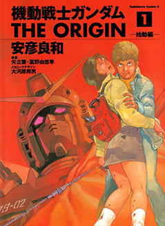 http://static.tvtropes.org/pmwiki/pub/images/mobile_suit_gundam_the_origin_3011.jpg