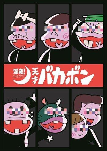 Shinya Tensai Bakabon Anime