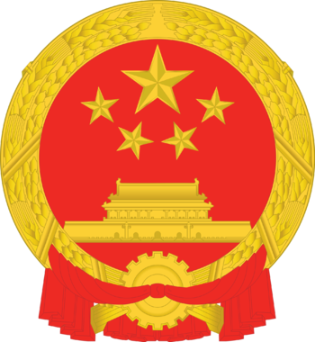 https://static.tvtropes.org/pmwiki/pub/images/national_emblem_of_the_peoples_republic_of_china.png