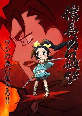 https://static.tvtropes.org/pmwiki/pub/images/nobunaganoshinobi.jpg