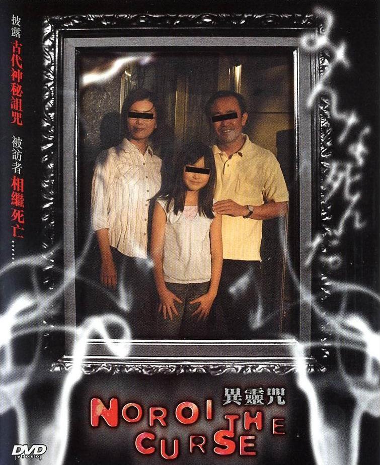 http://static.tvtropes.org/pmwiki/pub/images/noroi_curse_2005.jpg
