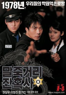 https://static.tvtropes.org/pmwiki/pub/images/once_upon_a_time_in_high_school_movie_poster_3.jpg