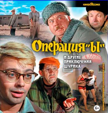 https://static.tvtropes.org/pmwiki/pub/images/operatsiya_y_i_drugie_priklyucheniya_shurika_shedevry_otechestvennogo_kino_blu_ray.png