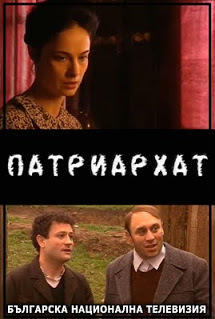 https://static.tvtropes.org/pmwiki/pub/images/patriarhat.jpg