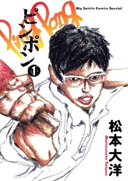 http://static.tvtropes.org/pmwiki/pub/images/ping_pong_manga_9166.jpg