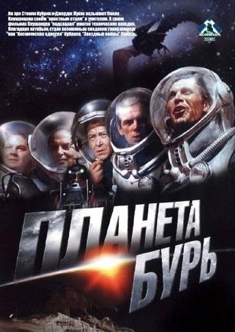 https://static.tvtropes.org/pmwiki/pub/images/planeta_dvd.jpg