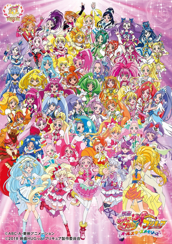 https://static.tvtropes.org/pmwiki/pub/images/precure_all_stars.png