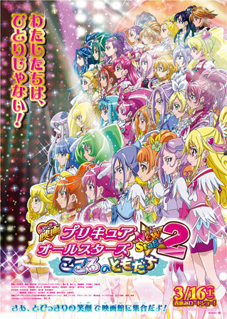 http://static.tvtropes.org/pmwiki/pub/images/precure_all_stars_2_2404.jpg