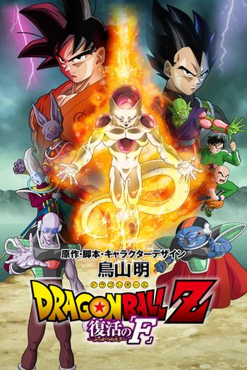 Dragon Ball Z: Resurrection 'F' (Anime) - TV Tropes